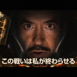 映画『アベンジャーズ/エイジ・オブ・ウルトロン』予告