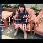 【情報求ム】福島県の中学2年生、佐藤愛(さとうまな)さんが行方不明に・・・