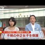 行方不明の佐藤愛さん郡山警察が無事保護!