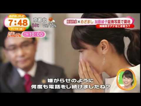 「加藤綾子容疑者」知られざるカトパンの本性とは・・・