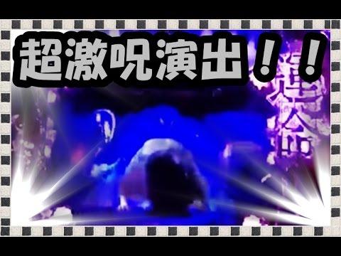 やったぜ~ CRリング 呪い再び(藤商事) 大当たり!