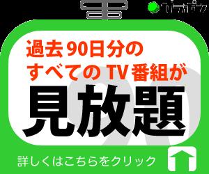 テレビを全部録画できる夢のマシン!『ガラポンTV』
