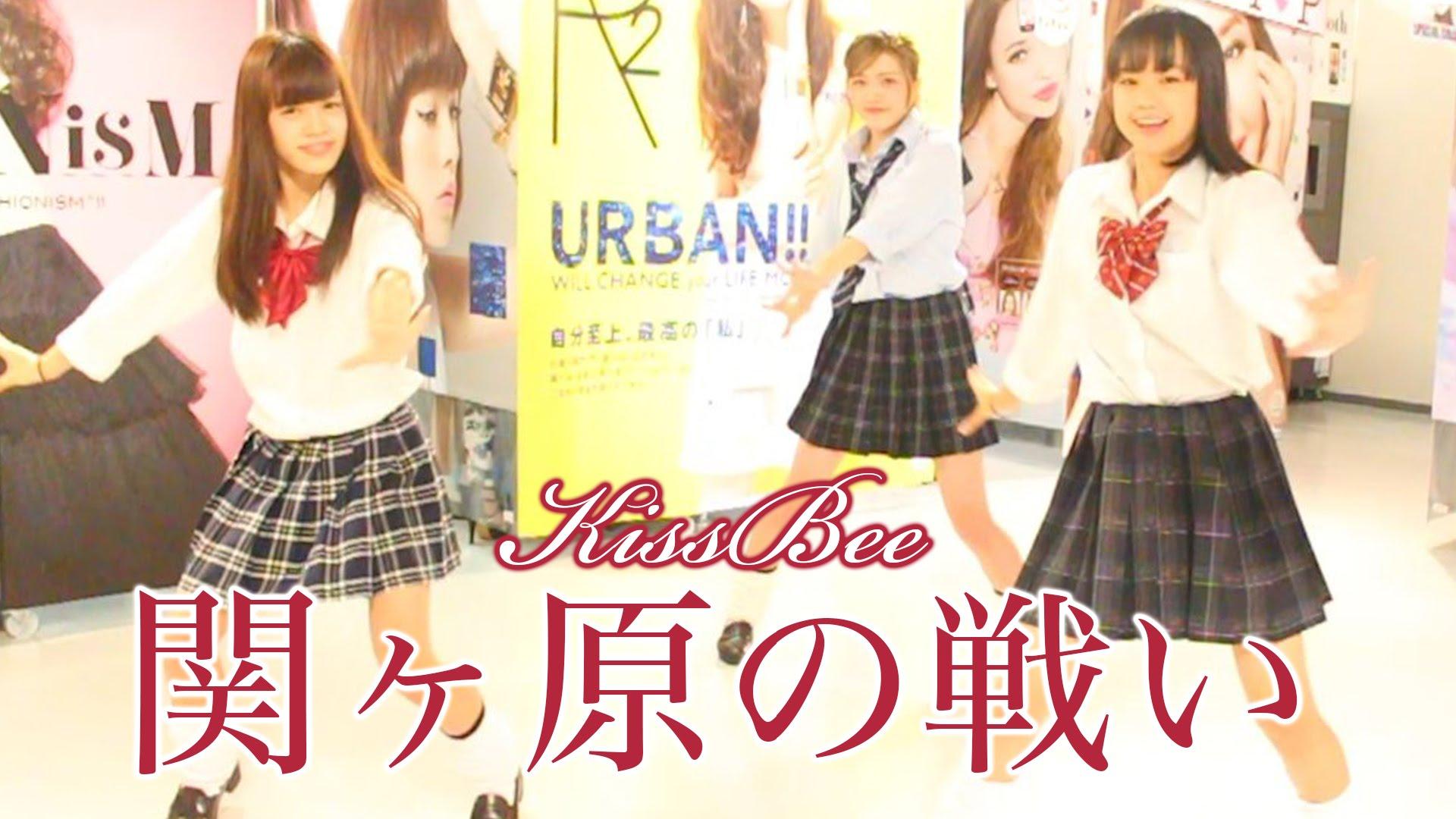 等身大美少女ユニット『KissBee』が踊ってみた!