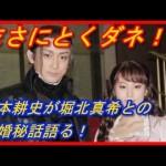 堀北真希♡山本耕史 交際2ヶ月で電撃結婚!