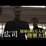映画「日本のいちばん長い日」