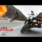 映画「ミッション:インポッシブル/ローグ・ネイション」