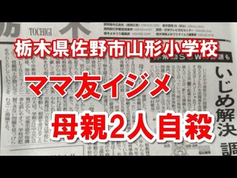 ママ友の壮絶イジメ・・・(栃木県佐野市)
