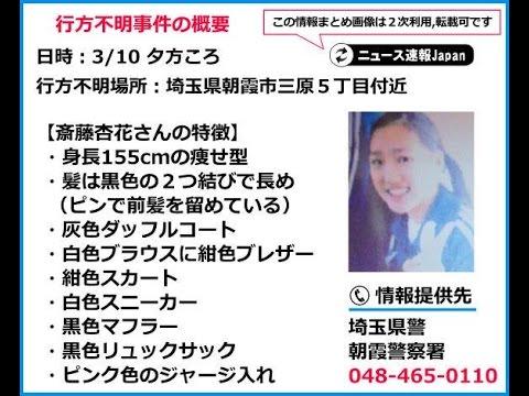 【情報求ム】埼玉県朝霞市の中学生、齋藤杏花さん14歳が行方不明に・・・