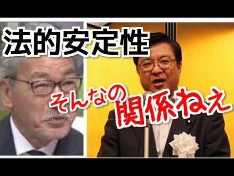 「法的安定性は 関係ない」礒崎陽輔首相補佐官