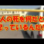 「人を殺してみたかった・・・」 31歳の美容師・金野恵里香さんを殺害した19才極悪少年(北海道音更町)