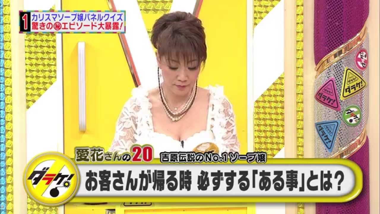 「カリスマ・ソープ嬢ダラケ」クイズバトル!