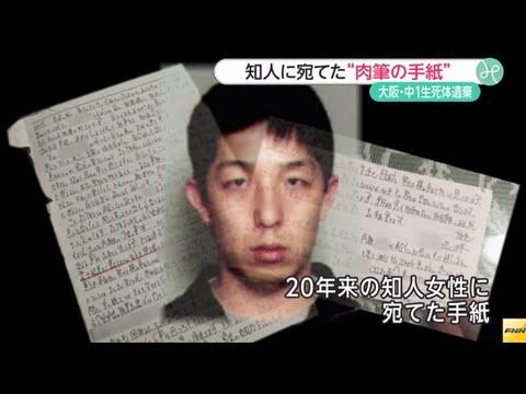 山田浩二容疑者が「娘への思い」をこめた手紙