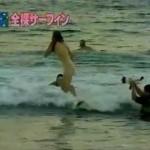 全裸でサーフィン!