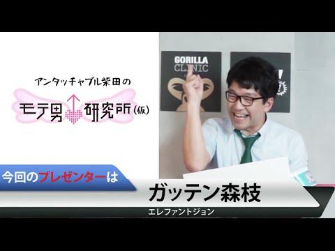アンタッチャブル柴田のモテ男研究所