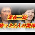 安倍首相の奥さんが 布袋寅泰と密着キス!