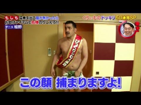 【温泉ドッキリ】温泉から出たら服がない?!