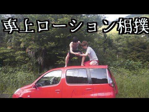 超ヌルヌル 『ローション相撲』やってみた!