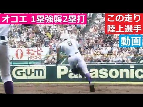 オコエ瑠偉(関東一・3年)が甲子園で高岡商業相手に大暴れ!(8月11日)
