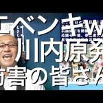 8月11日 川内原発再稼働