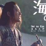 【イイネ!】浦ちゃん(桐谷健太)が歌うauのCMソング「海の声」