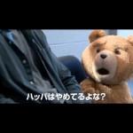 R指定のおもしろ映画『テッド2』予告動画
