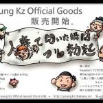 「タオル買ってちょ」Young Kz