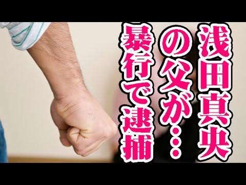 浅田真央の父(元ホスト)が逮捕されていた・・・