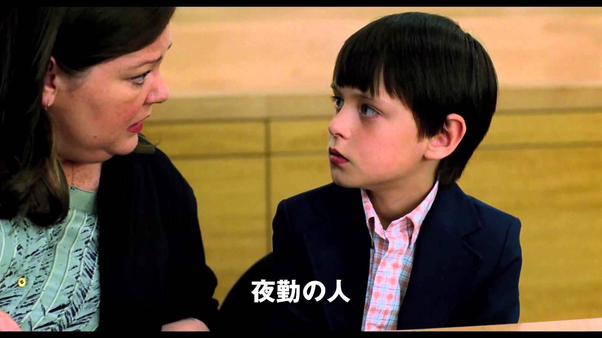 映画『ヴィンセントが教えてくれたこと』【予告動画】