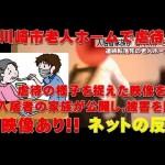 【こんな老人ホームはイヤだ!】川崎市老人ホーム虐待動画【極悪】