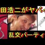 高槻市中学生殺人事件の山田浩二容疑者は事件の3日前に東京で乱交パーティー (1人8000円)に参加していた!