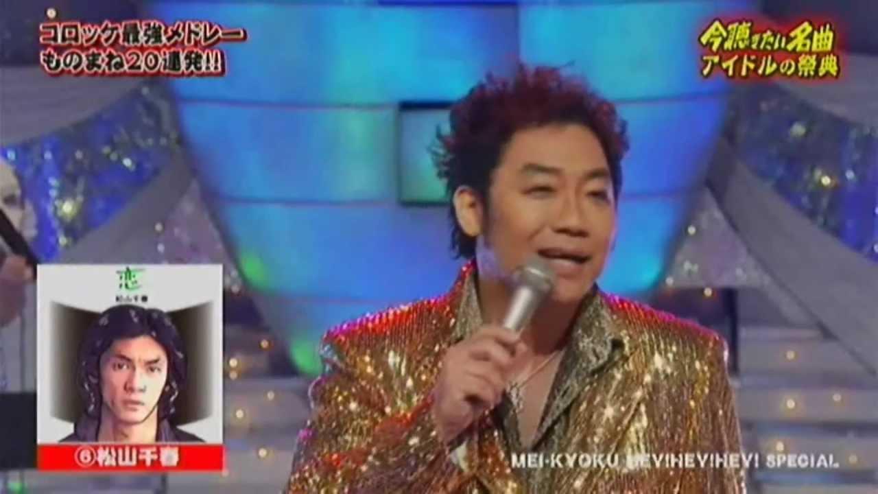 コロッケのおもしろモノマネ動画!