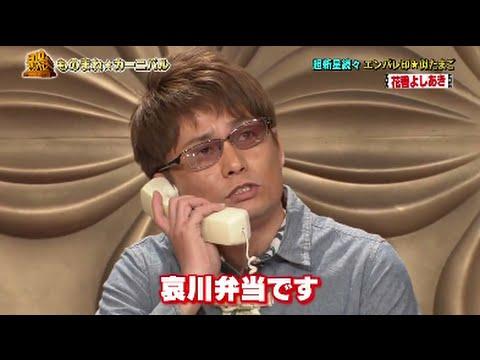 花香よしあき のおもしろモノマネ動画!