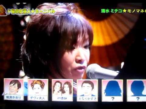 清水ミチコのおもしろモノマネ動画!