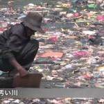 世界で一番汚い川!