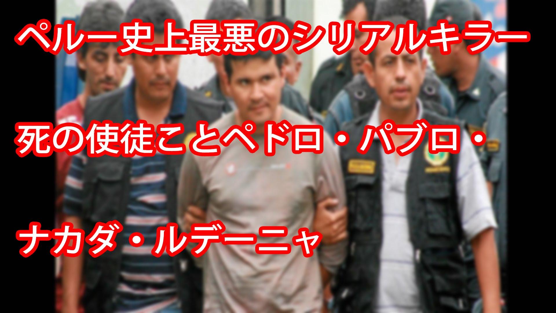 埼玉6人殺人事件のペルー人ナカダ容疑者の兄は17人も殺害した殺人鬼だった・・・