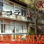 【本当にヤバい心霊スポット】 K湖 (※閲覧注意)