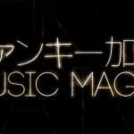 ファンキー加藤『MUSIC MAGIC』