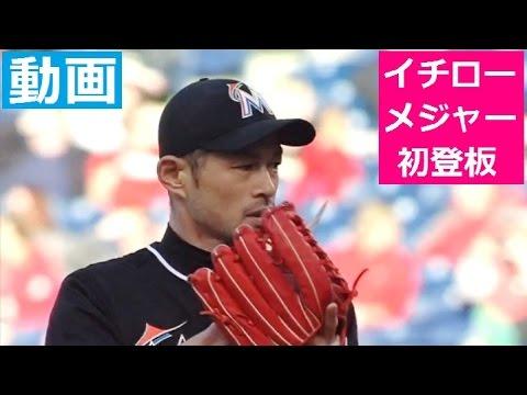 マーリンズのイチロー がメジャー初登板!なんと今季最終戦で投手デビュー!!