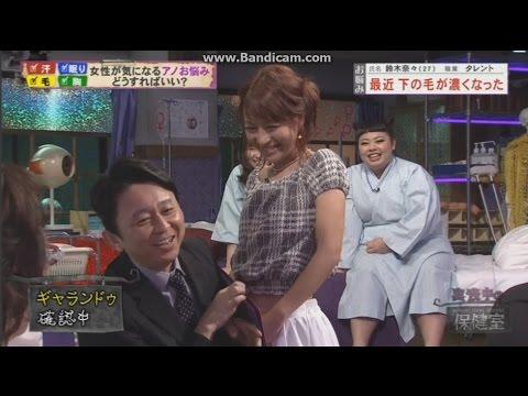 鈴木奈々がテレビで下の毛を見せるwwwww