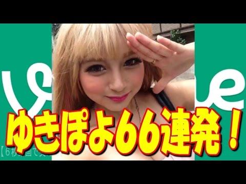 ゆきぽよのvine動画!