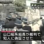 『警察vs山口組』怒号が飛ぶかう超怖い本物の動画です!