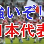 【ラグビーW杯】サモアに日本が圧倒的な勝利!