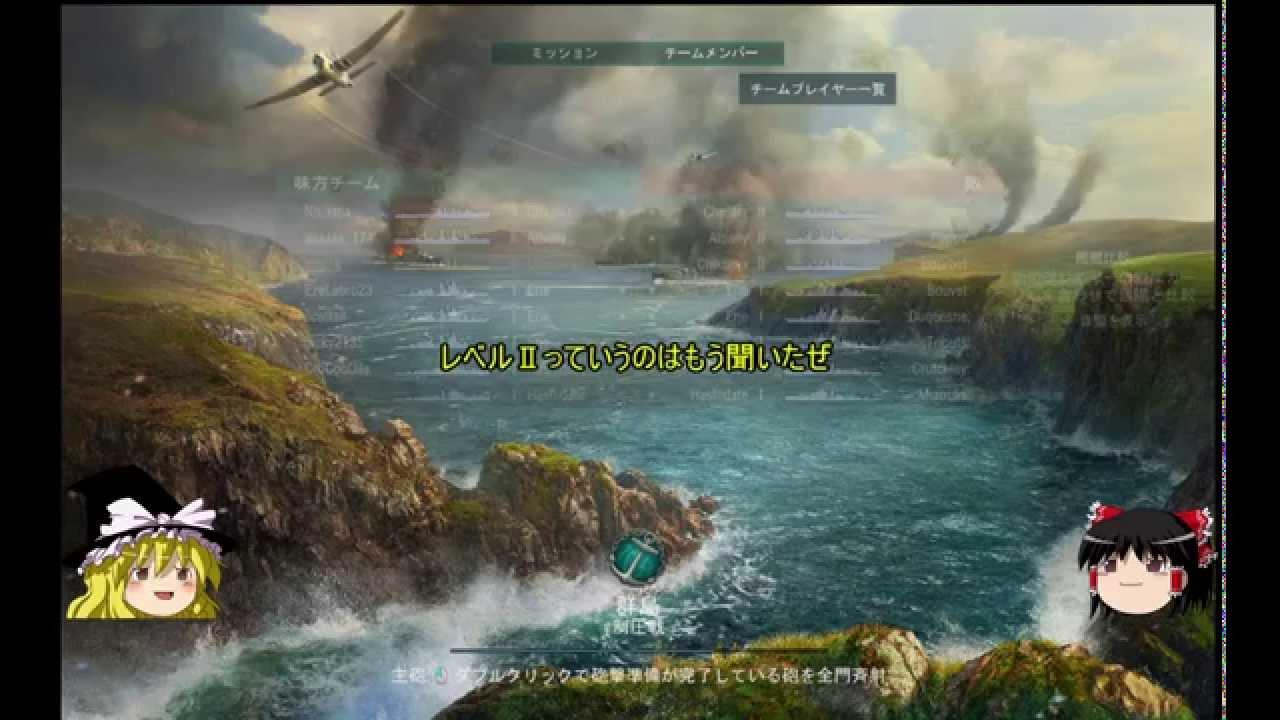 「World of Warships」というゲームをやってみた!