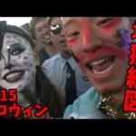 ハロウィンで渋谷が地獄絵図に!