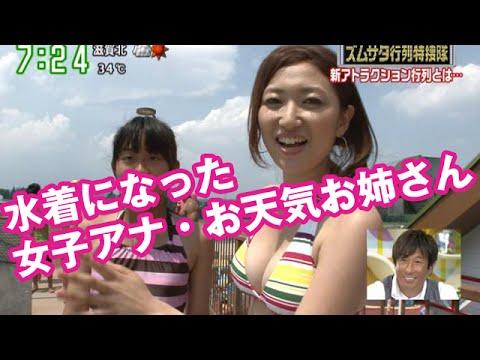 【お宝】女子アナの水着動画!【勃起注意】