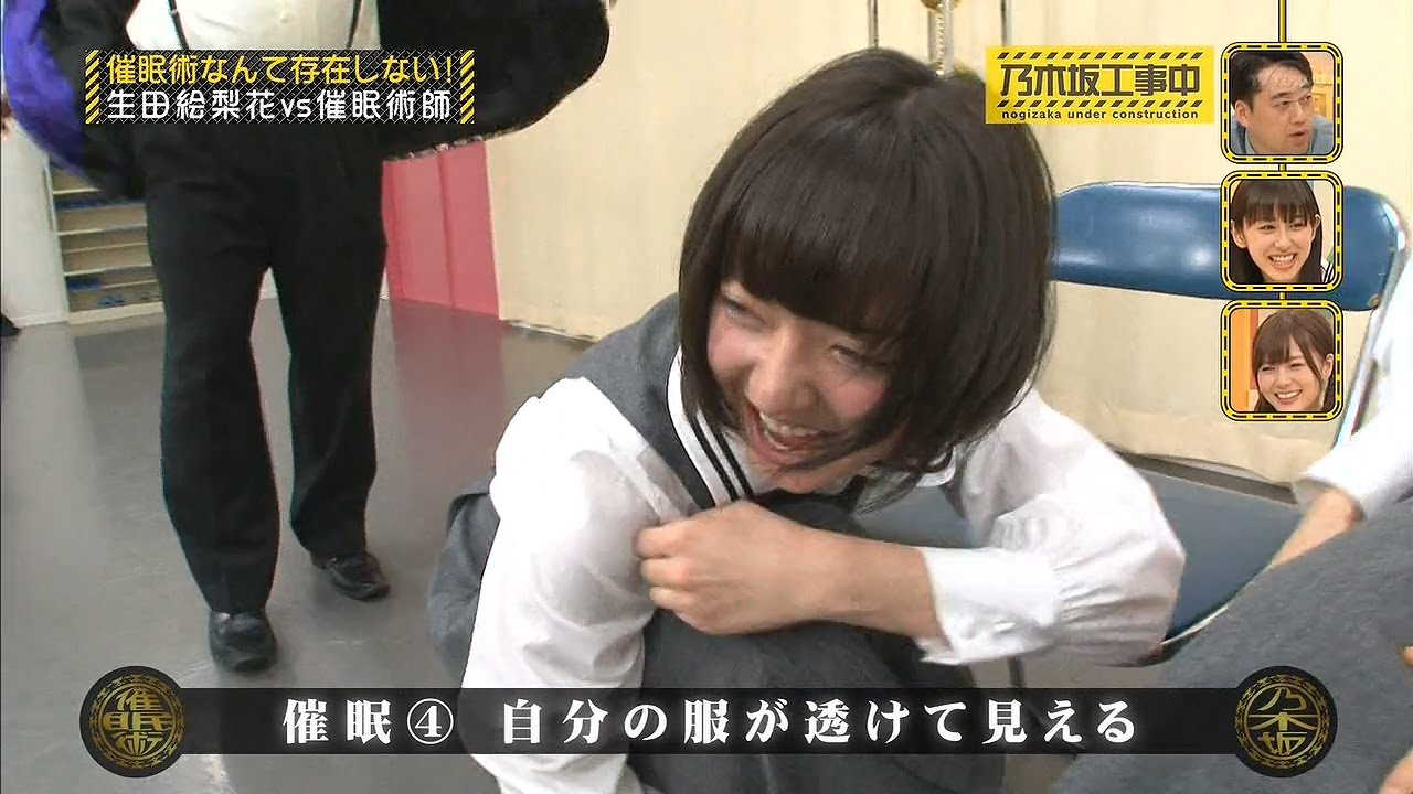 乃木坂46がエロい催眠術で大パニック!