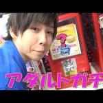 アダルト500円自販機をやってみた!