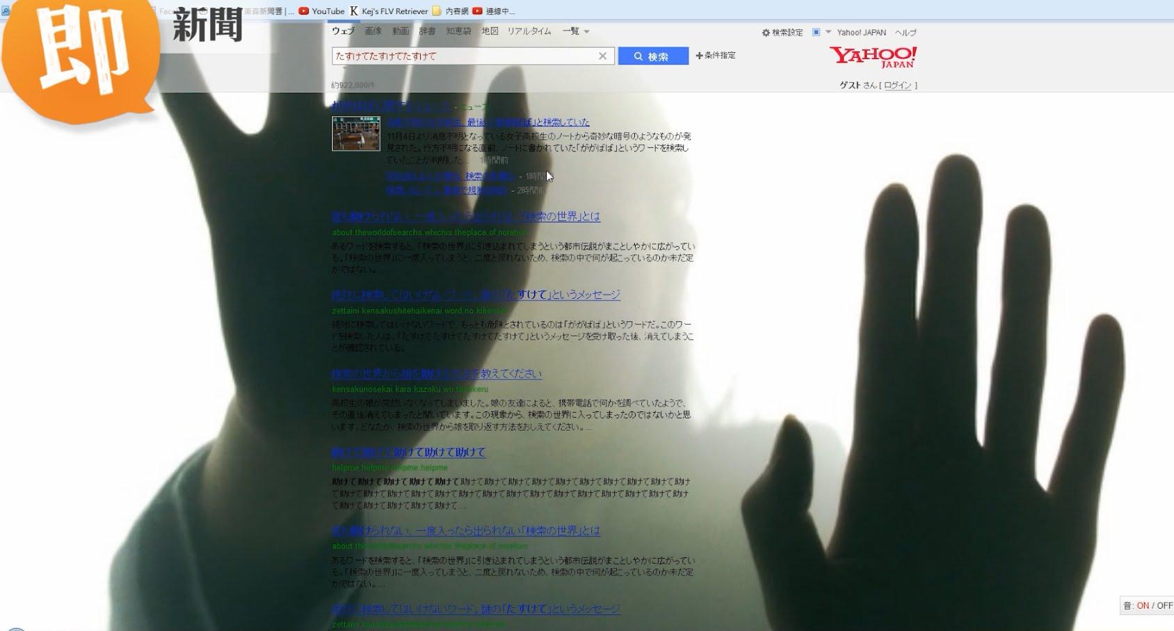 【閲覧注意】Yahoo! JAPANで「ががばば」を検索しちゃった!
