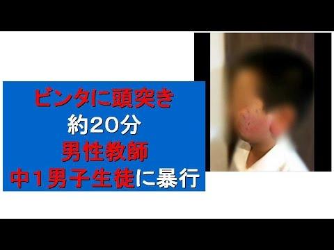 愛媛松山市の中学校で40代男性教師が生徒にビンタ&頭突き