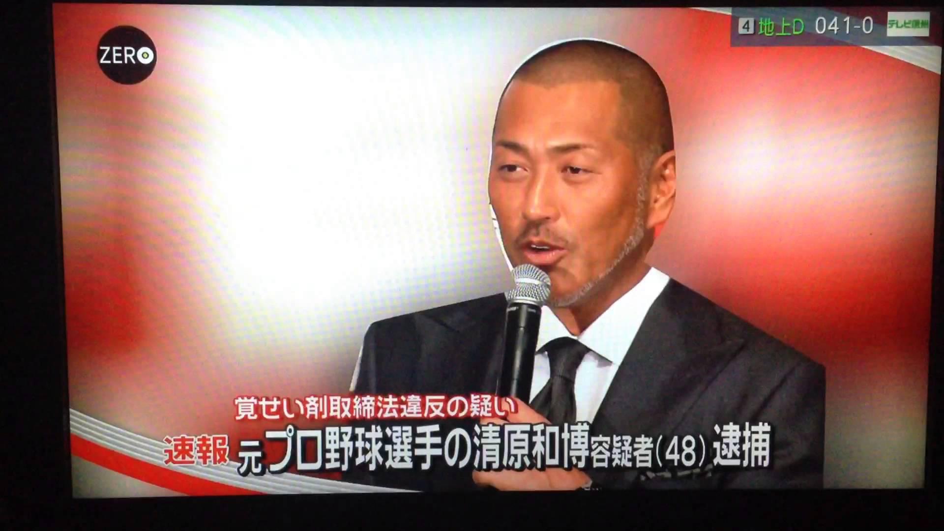 清原和博容疑者 覚せい剤取締法違反の疑いで現行犯逮捕!!